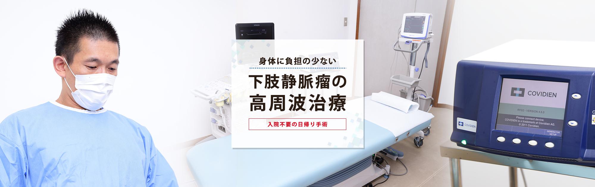 身体に負担の少ない下肢静脈瘤の高周波治療 入院不要の日帰り手術