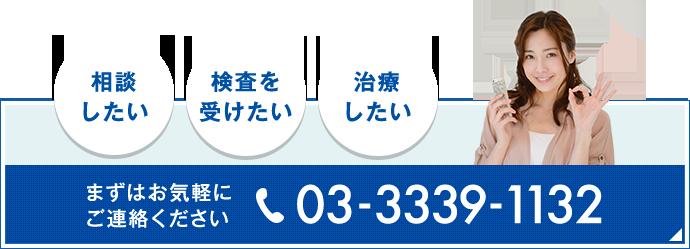 まずはお気軽にご連絡ください03-3339-1132